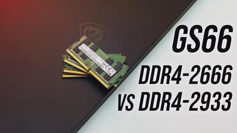 MSI GS66 RAM Upgrade Worth It? DDR4-2933 vs DDR4-2666